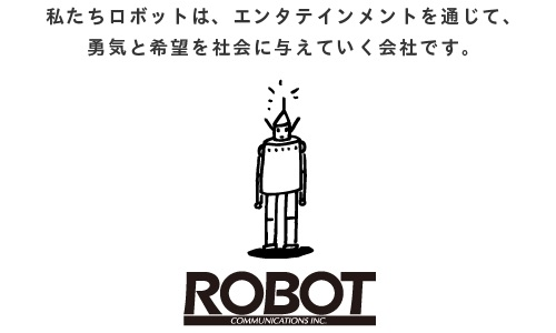 ROBOT COMMUNICATIONS INC. | RECRUIT / 株式会社ロボット