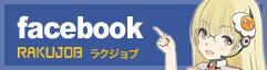 ラクジョブFacebook