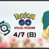 参考画像:https://pokemongo.gamewith.jp/article/show/143731
